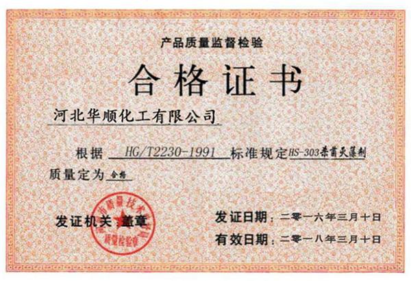 产品合格证书
