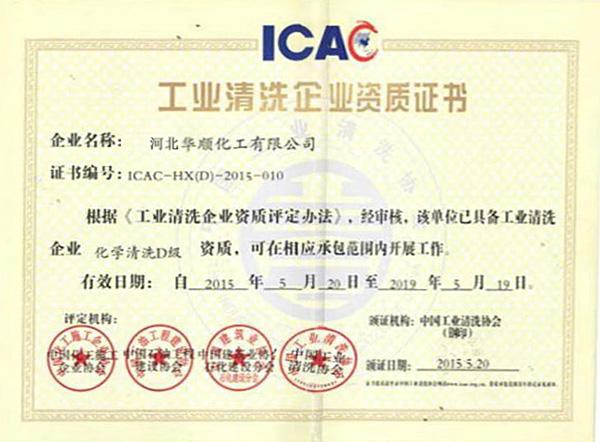 工业清洗企业资质证书