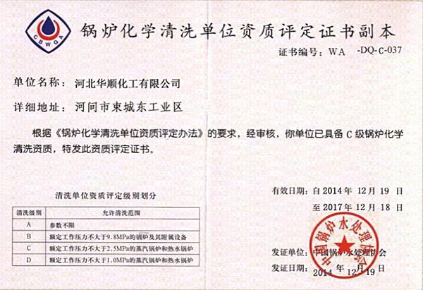 锅炉化学清洗单位资质证书